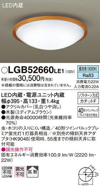 パナソニック「LGB52660LE1」LEDシ-リングライト【昼白色】LED照明●●