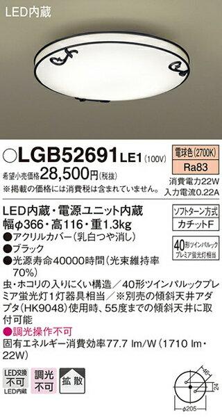 パナソニック「LGB52691LE1」LEDシ-リングライト【電球色】LED照明●●