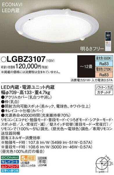 パナソニック「LGBZ3107」LEDシーリングライト(~12畳用)【調光】【調色】LED照明●●
