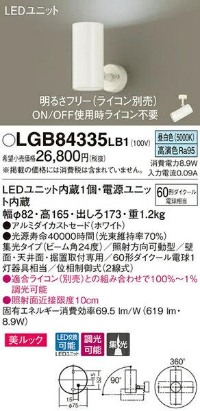 パナソニック「LGB84335LB1」LEDスポットライト【昼白色】(直付用)【要工事】LED照明●●