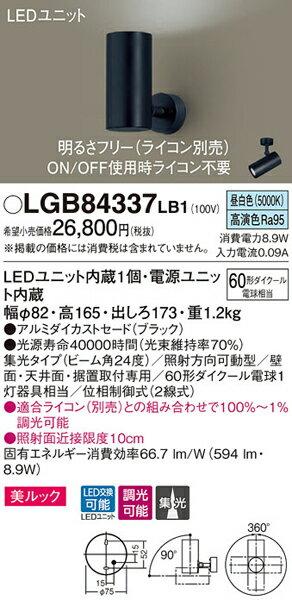 パナソニック「LGB84337LB1」LEDスポットライト【昼白色】(直付用)【要工事】LED照明●●