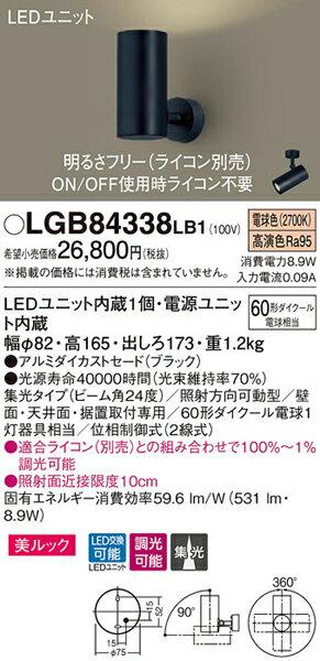 パナソニック「LGB84338LB1」LEDスポットライト【電球色】(直付用)【要工事】LED照明●●