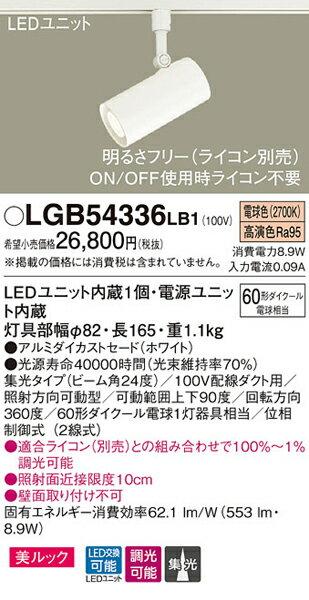 パナソニック「LGB54336LB1」LEDスポットライト【電球色】(配線ダクト用)LED照明●●