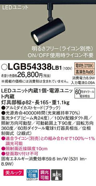 パナソニック「LGB54338LB1」LEDスポットライト【電球色】(配線ダクト用)LED照明●●