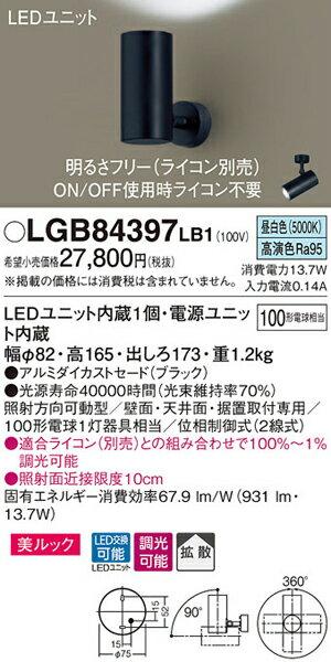 送料込み パナソニック「LGB84397LB1」LEDスポットライト【昼白色】(配線ダクト用)LED照明●●