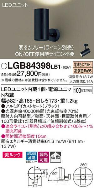パナソニック「LGB84398LB1」LEDスポットライト【電球色】(配線ダクト用)LED照明●●