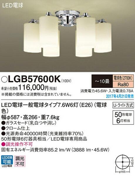 パナソニック「LGB57600K」LEDシャンデリアライト(~10畳用)【電球色】【要工事】LED照明●●