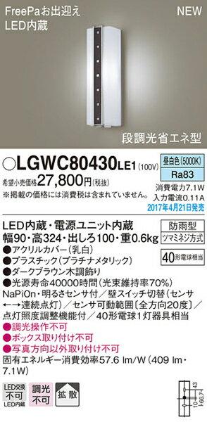 最短翌日配送 パナソニック「LGWC80430LE1」LEDエクステリアライト【昼白色】(直付用)【要工事】LED照明●●