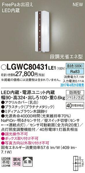 タイムセール パナソニック「LGWC80431LE1」LEDエクステリアライト【昼白色】(直付用)【要工事】LED照明●●