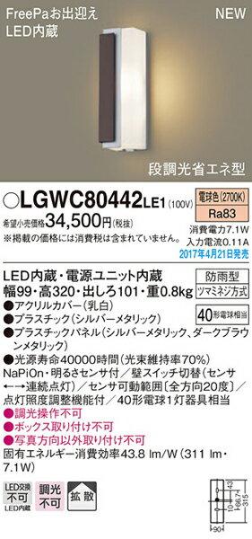 パナソニック「LGWC80442LE1」LEDエクステリアライト【電球色】(直付用)【要工事】LED照明●●
