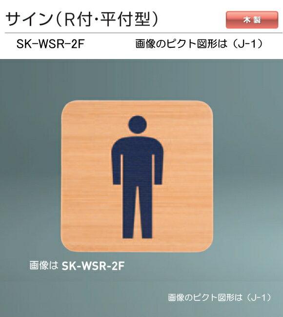 新協和 サイン SK-WSR-2F(R付・平付型)木製 H200xW200xD21。[ピクト]設備