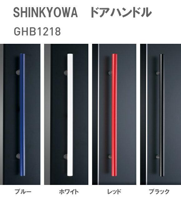 新協和[SHINKYOWA] ドアハンドル GHB1218 内外1セット2本組 竹集成材 L=600