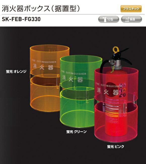【地域限定送料無料】新協和 消火器ボックス(据置型) SK-FEB-FG330。薄暗い屋内でも確認しやすい蛍光カラー