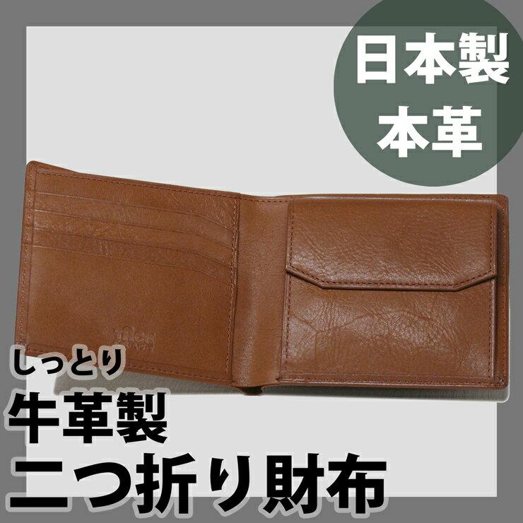 日本製本革 二つ折り財布 カードポケット6つ付き メンズ 牛革 財布 ハンドメイド キャメル ブラウン 高級長財布