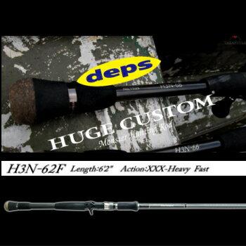 【deps デプス】 ヒュージカスタム H3N-62F