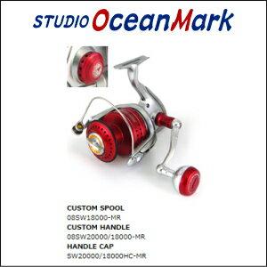 個数限定特価 スタジオオーシャンマーク カスタムハンドル 08SW20000/18000 シマノ用 左ハンドル専用 08ステラ 13ステラ