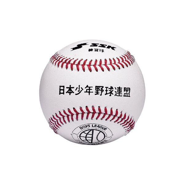 ★【SSK】エスエスケイ ボーイズリーグ試合球(1ダース) bbb10