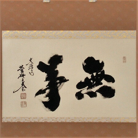 茶道具 掛軸 横物「無事」大徳寺 黄梅院住職小林太玄師 直筆