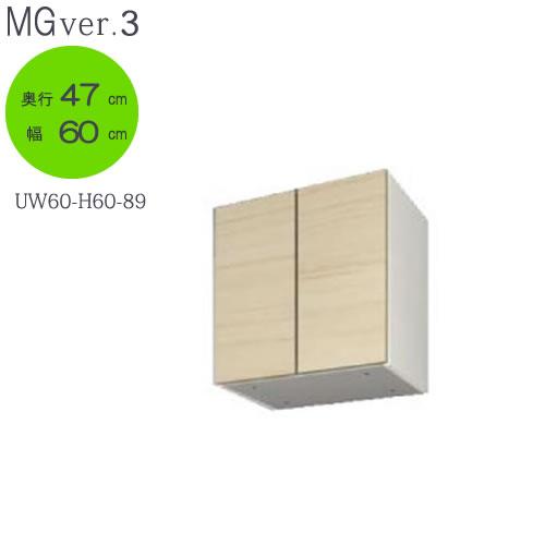 MG Ver.3 FW D47 UW60-H60-89 幅60cm/奥行47cmタイプ 上置き 高さ〔60~89cm〕【壁面収納】【すえ木工】
