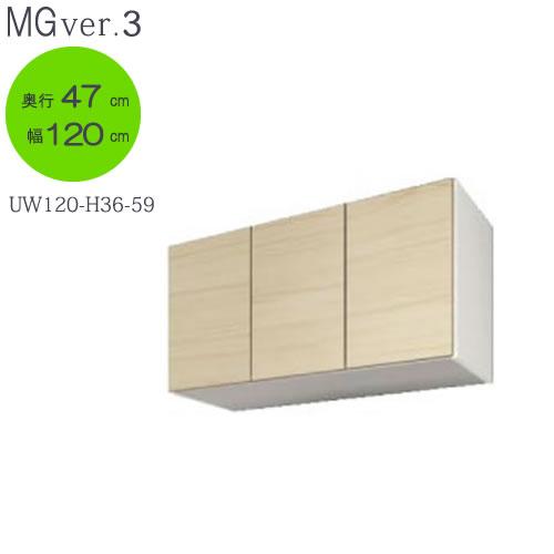 MG Ver.3 FW D47 UW120-H36-59 幅120cm/奥行47cmタイプ 上置き 高さ〔36~59cm〕【壁面収納】【すえ木工】