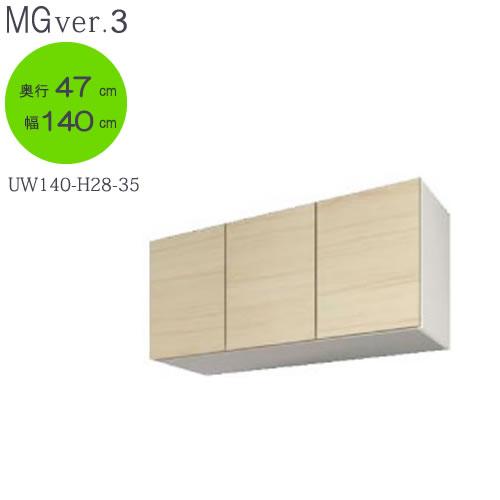 MG Ver.3 FW D47 UW140-H28-35 幅140cm/奥行47cmタイプ 上置き 高さ〔28~35cm〕【壁面収納】【すえ木工】