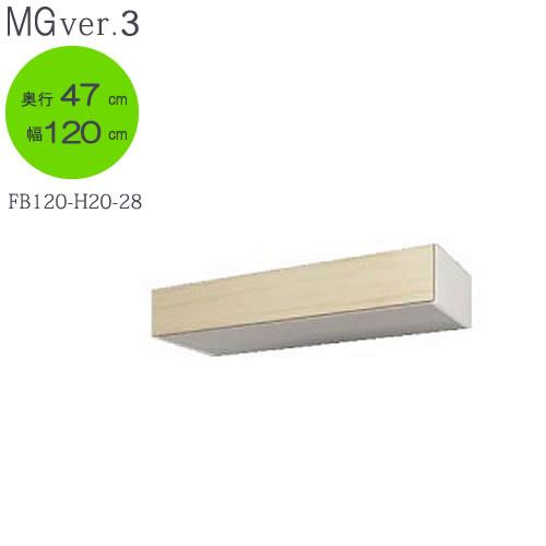 MG Ver.3 FW D47 FB120 幅120cm/奥行47cmタイプ フィラーボックス【壁面収納】【すえ木工】