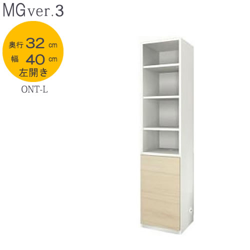 MG Ver.3 FW D32 40-ONT/L 幅40cm/奥行32cmタイプ オープン+板扉 左開き 【壁面収納】【すえ木工】