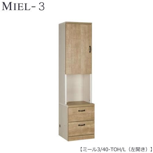 壁面収納 MIEL-3/ミール キャビネット 40-TOH/L 左開き【国産】【ユニット】【すえ木工】