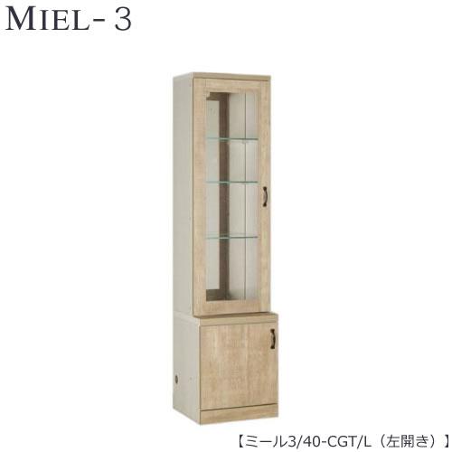 壁面収納 MIEL-3/ミール キャビネット 40-CGT/L 左開き【国産】【ユニット】【すえ木工】
