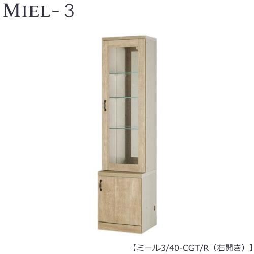 壁面収納 MIEL-3/ミール キャビネット 40-CGT/R 右開き【国産】【ユニット】【すえ木工】