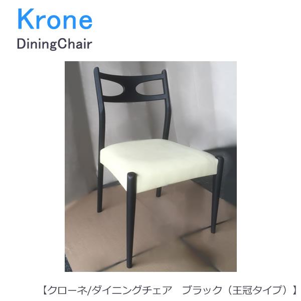 【ポイント10倍 ~12/21 1:59まで】Krone(クローネ) ダイニングチェア DC84501S-PY2P1 王冠 ブラック 【数量限定】【シック】【クール】