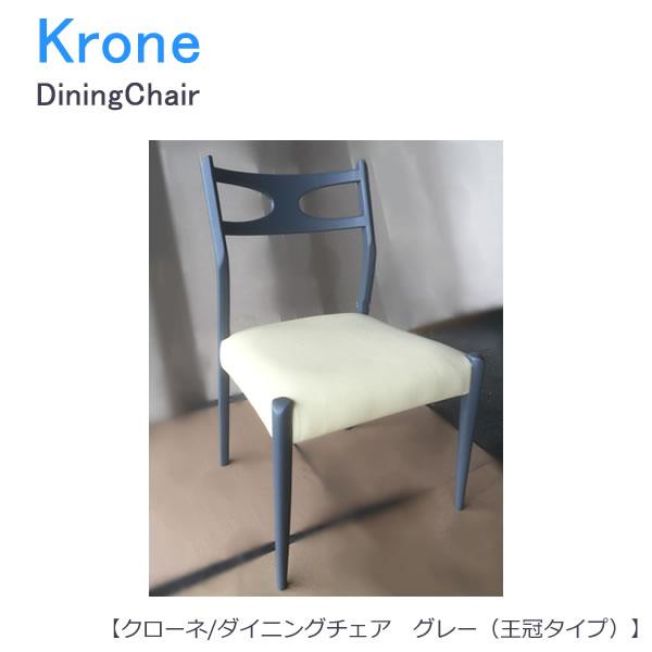 【ポイント10倍 ~12/21 1:59まで】Krone(クローネ) ダイニングチェア DC84501S-PY1P1 王冠 グレー 【数量限定】【シック】【クール】