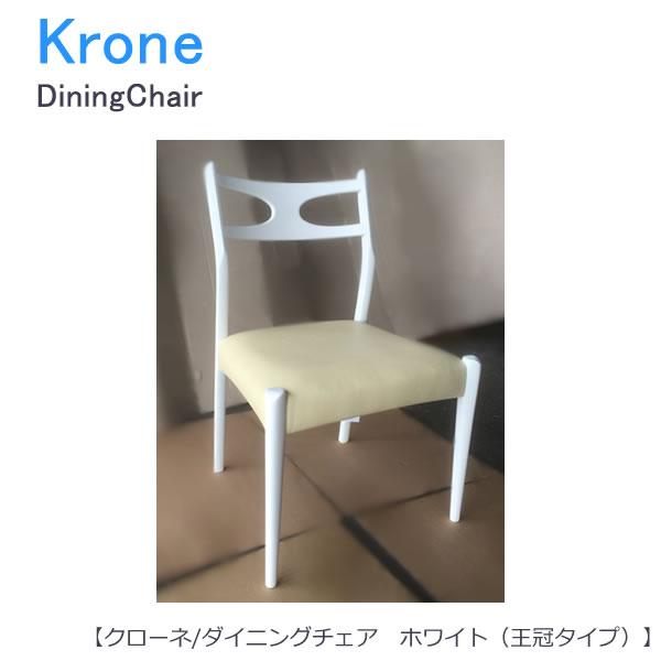 【ポイント10倍 ~12/21 1:59まで】Krone(クローネ) ダイニングチェア DC84501S-PY0P1 王冠 ホワイト 【数量限定】【シック】【クール】