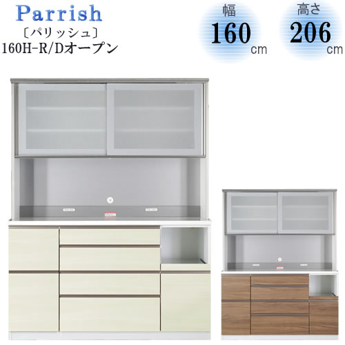 Parrish〔パリッシュ〕 160H R(D)オープン【キッチン収納/食器棚/2色対応/日本製/F☆☆☆☆/高橋木工】
