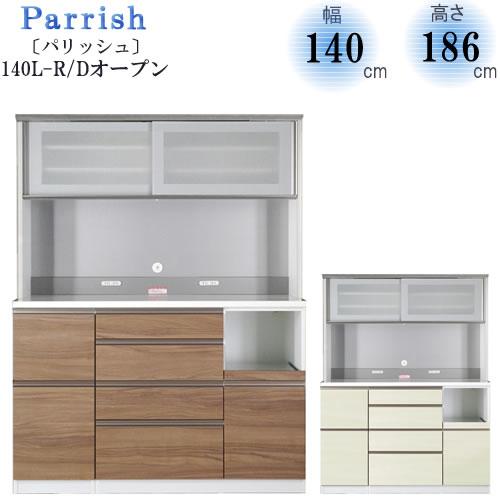 Parrish〔パリッシュ〕 140L R(D)オープン【キッチン収納/食器棚/2色対応/日本製/F☆☆☆☆/高橋木工】