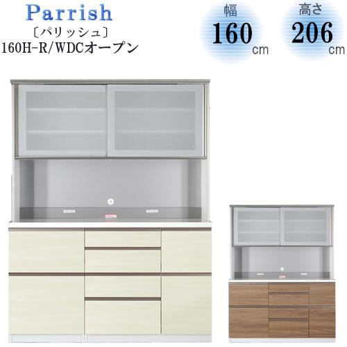 Parrish〔パリッシュ〕 160H R(WDC)オープン【キッチン収納/食器棚/2色対応/日本製/F☆☆☆☆/高橋木工】