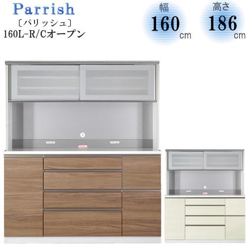 Parrish〔パリッシュ〕 160L R(C)オープン【キッチン収納/食器棚/2色対応/日本製/F☆☆☆☆/高橋木工】