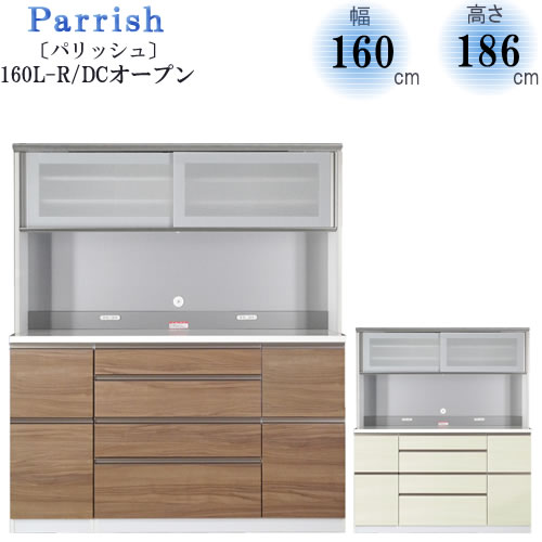 Parrish〔パリッシュ〕 160L R(DC)オープン【キッチン収納/食器棚/2色対応/日本製/F☆☆☆☆/高橋木工】