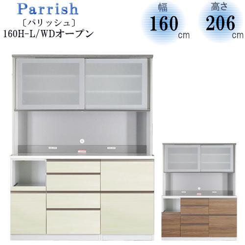 〔特注〕Parrish〔パリッシュ〕 160H L(WD)オープン【キッチン収納/食器棚/2色対応/日本製/F☆☆☆☆/高橋木工】
