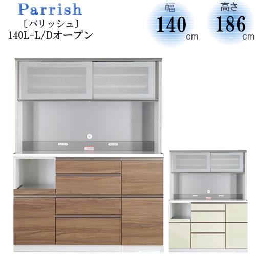 〔特注〕Parrish〔パリッシュ〕 140L L(D)オープン【キッチン収納/食器棚/2色対応/日本製/F☆☆☆☆/高橋木工】