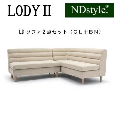 LDソファ LODY2 ロディ―・ツー LDセット(CL+BN)【LD 野田産業 Ndstyle カバー洗い可】