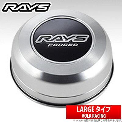 US限定 【RAYS】VOLK RACING LARGE タイプ センターキャップ レイズ VolkRacing ヴォルクレーシング ラージタイプ