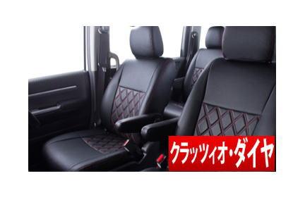 【クラッツィオ Clazzio】マツダ MPV LY3P などにお勧め クラッツィオダイヤ ・ シートカバー 1台分 品番:EZ-0746