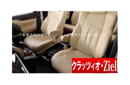 【クラッツィオ Clazzio】フレアワゴンカスタムスタイル MM32S などにお勧め クラッツィオツィール ・ シートカバー 1台分 品番:ES-0649