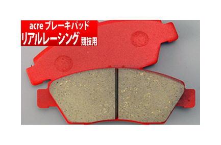 【アクレ/acre】 VOLVO 8B SB 等にお勧め リアルレーシング [リア用] 左右セット 【競技用品】 ブレーキパッド REAL-RACING 型式等:2.5 R (brembo) 品番:RP009*2