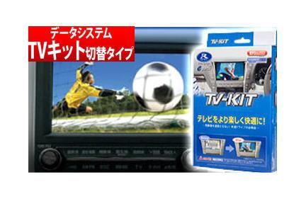 【データシステム/DataSystem】TV-KIT テレビキット 切替タイプ スズキディーラーオプションナビ 99000-79AA5(MDV-X500) などに対応 品番:KTV300