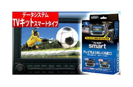 【データシステム/DataSystem】TV-KIT テレビキット スマートタイプ トヨタディーラーオプションナビ NHDT-W55 などに対応 品番:TTV164S