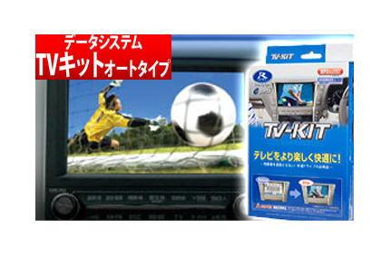 【データシステム/DataSystem】TV-KIT テレビキット オートタイプ 車種別 標準&メーカーオプションナビ用 オデッセイ RC1・2・4 などにお勧め 品番:HTA582