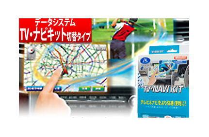 【データシステム/DataSystem】TV-NAVI KIT テレビ&ナビキット 切替タイプ ダイハツディーラーオプションナビ NSZP-W65DE(N185) などに対応 品番:TTV164