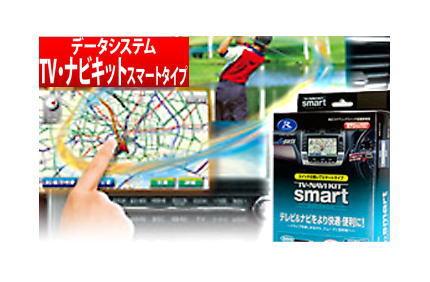 【データシステム/DataSystem】TV-NAVI KIT テレビ&ナビキット スマートタイプ ホンダディーラーオプションナビ VXM-122VF などに対応 品番:HTV322S
